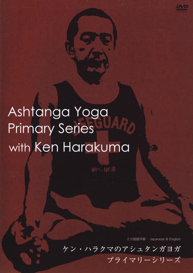 ケン ハラクマのアシュタンガヨガ プライマリシリーズ[DVD]の写真