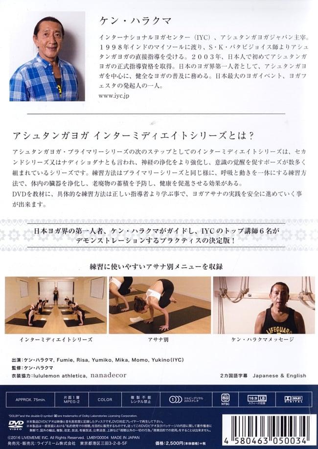 ケン ハラクマのアシュタンガヨガ インターミディエイトシリーズ[DVD] 2 -