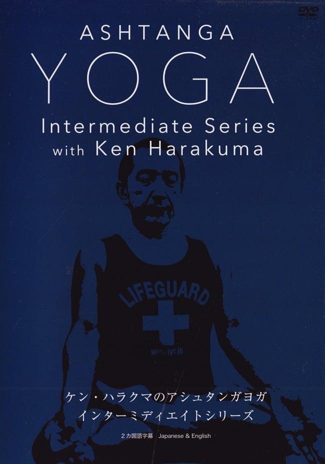 ケン ハラクマのアシュタンガヨガ インターミディエイトシリーズ[DVD]の写真