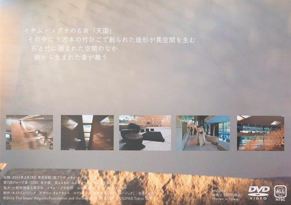 永田砂知子 波紋音パフォーマンス イサム・ノグチ「天国」 2 - ジャケット