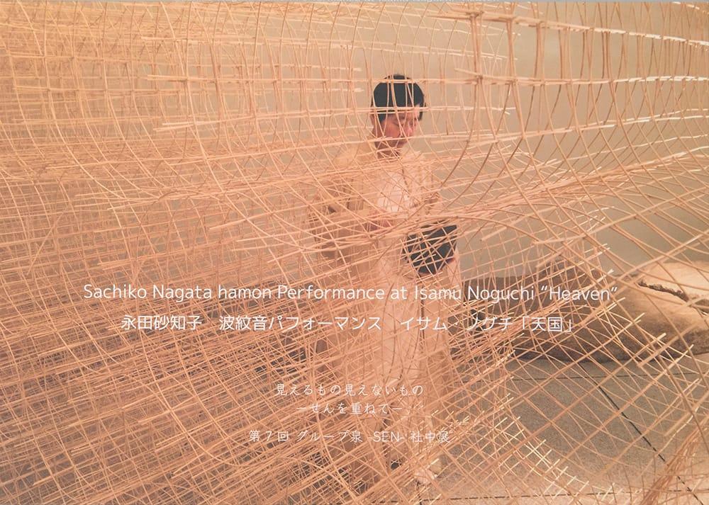 永田砂知子 波紋音パフォーマンス イサム・ノグチ「天国」の写真