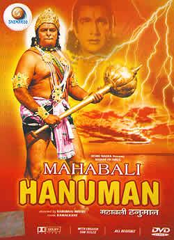 mahabali Hanuman(DVD-164)