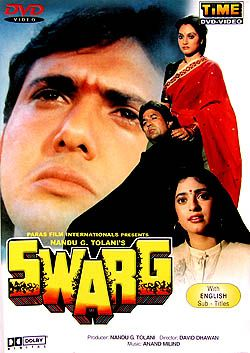 Swargの写真