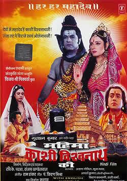 Mahima Kashi Vishwanath Ki(表紙がオレンジ色のもの)の写真