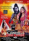 Mahima Kashi Vishwanath Ki(表紙がオレンジ色のもの)