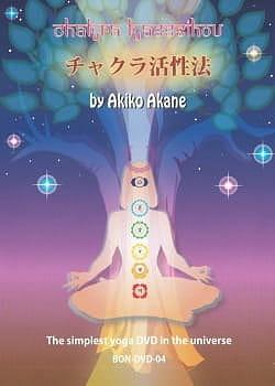 チャクラ活性法 by Akiko Akane
