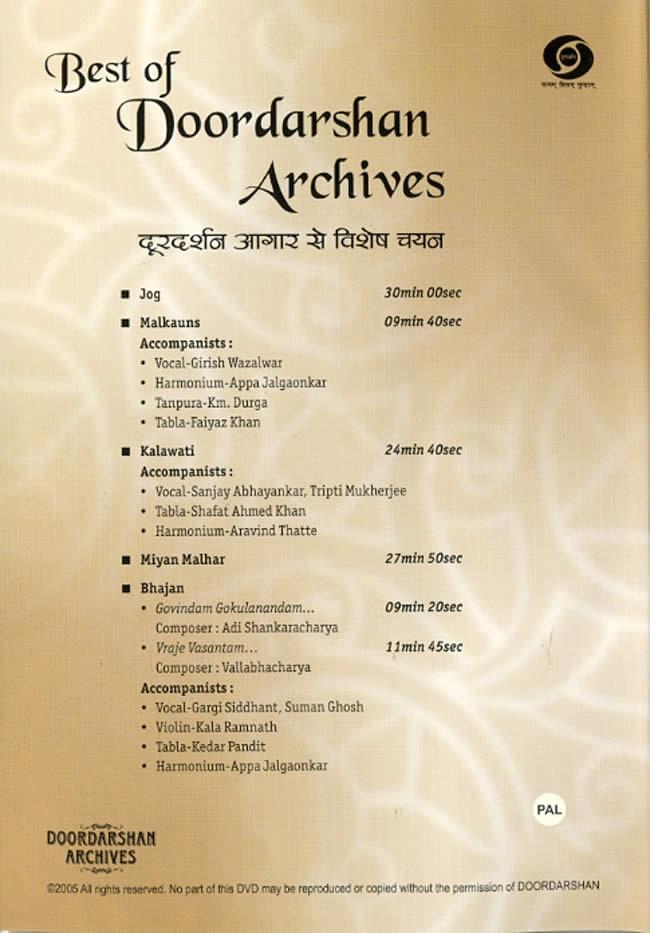 Doordarshan Archives - Sangeet Martand Pt. Jasraj [1DVD]の写真1