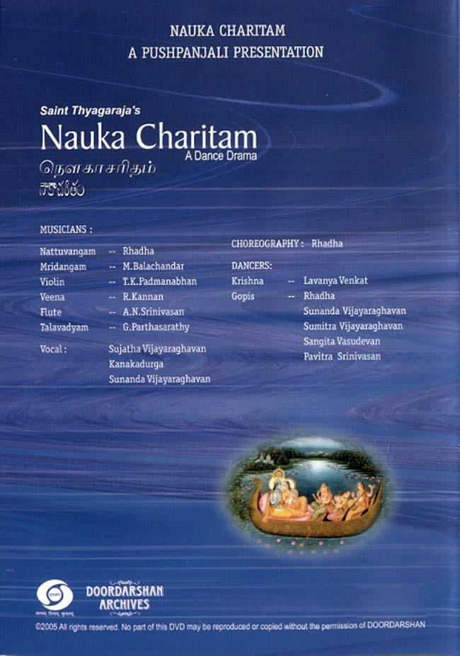 Doordarshan Archives - Nauka Charitam [1DVD]の写真1