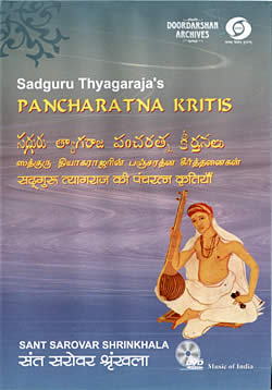 Doordarshan Archives - Pancharatna Kritis [1DVD](DVD-649)