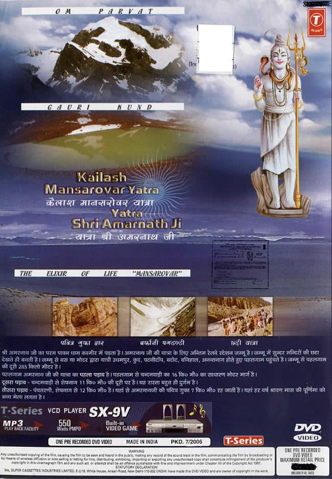 Kailash Mansarovar Yatra / Yatra Shri Amarnath Jiの写真1