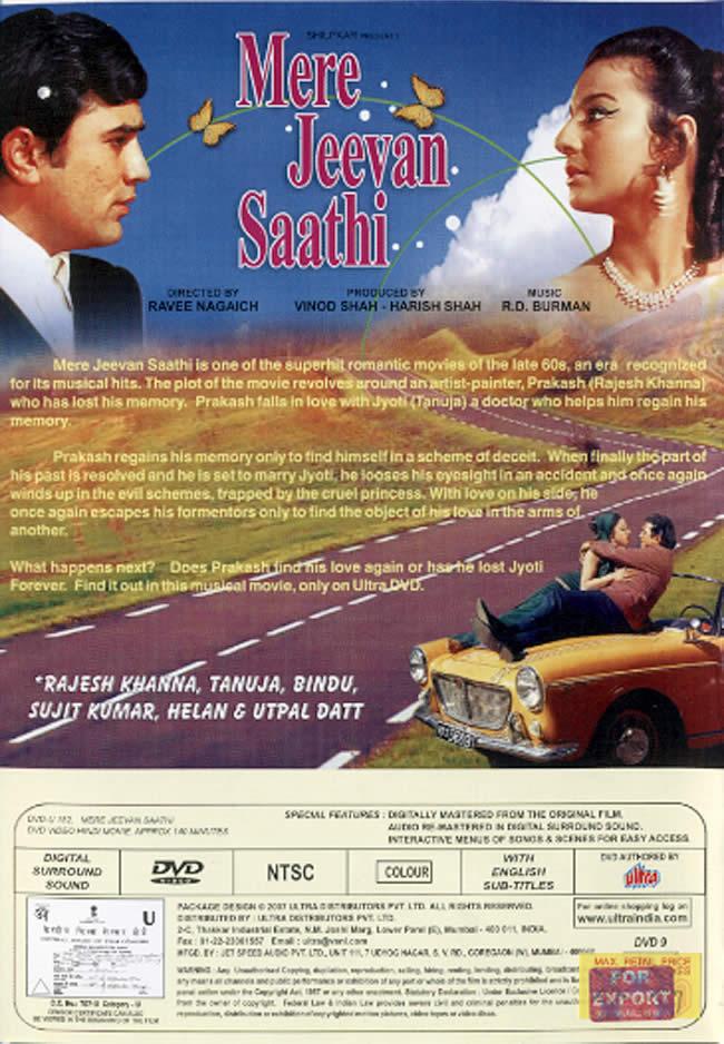 Mere Jeevan Saathi [DVD]の写真1
