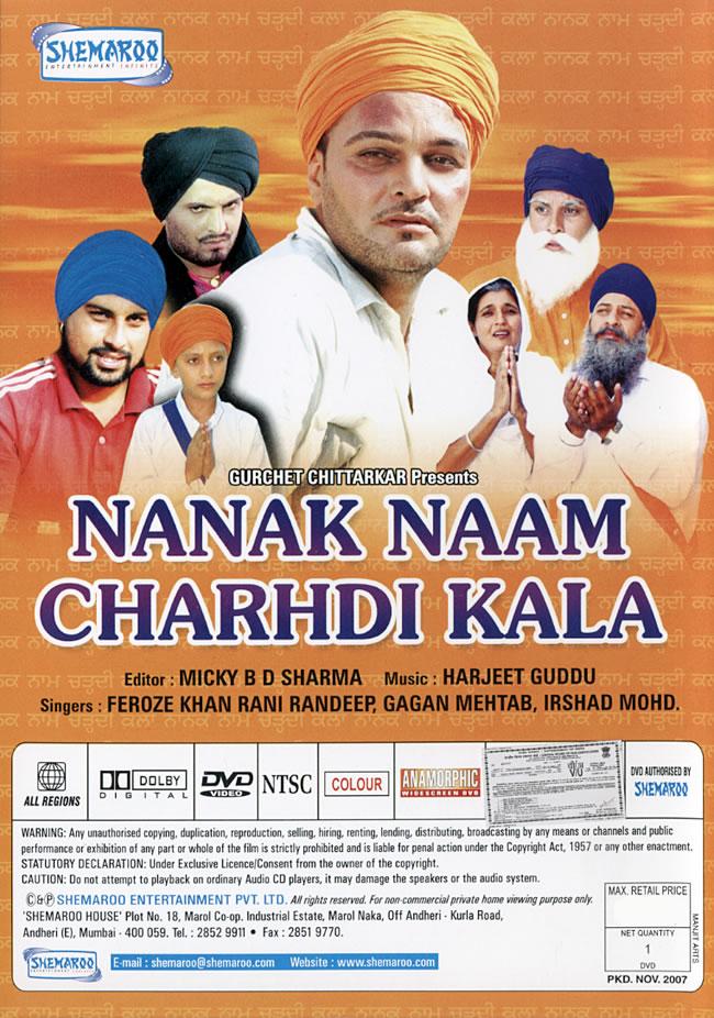 Nanak Naam Charhdi Kala [DVD]の写真1