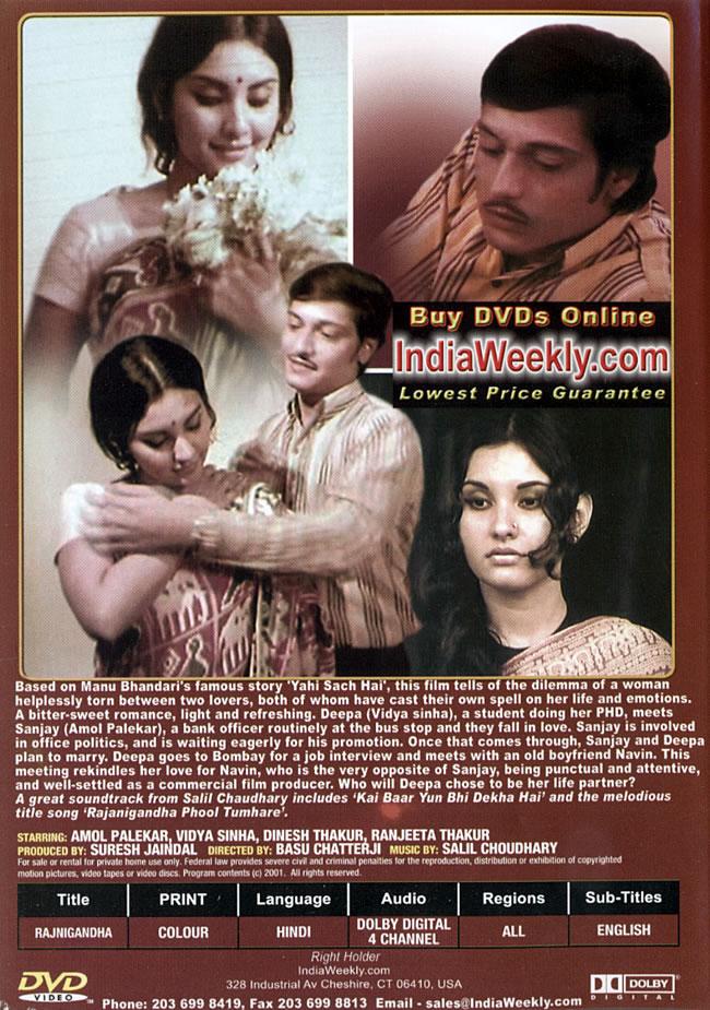 Rajnigandha [DVD]の写真1
