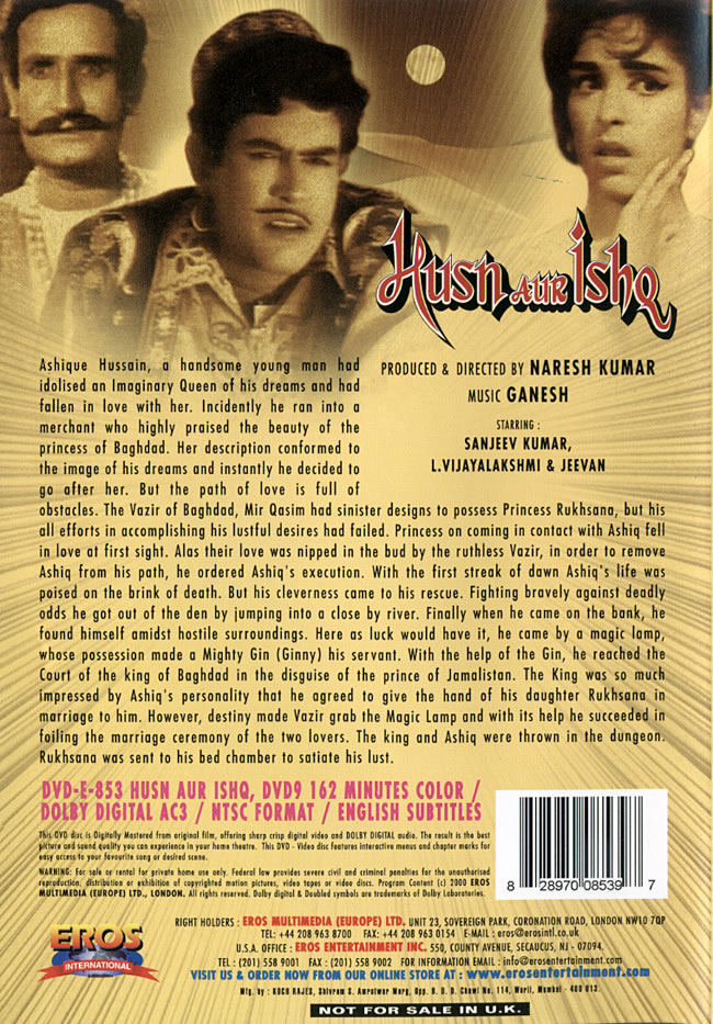 Hush Aur Ishq [DVD]の写真1