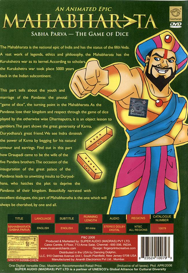 Mahabharata - Sabha Parva - The Game of Dice [DVD]の写真1