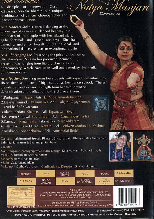 Natya Manjari - Bharatanatyam [DVD]の写真1