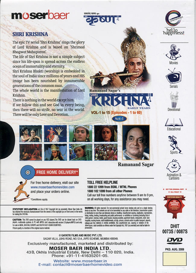 Shree Krishna DVDセット Set-1 [15DVDs]の写真1