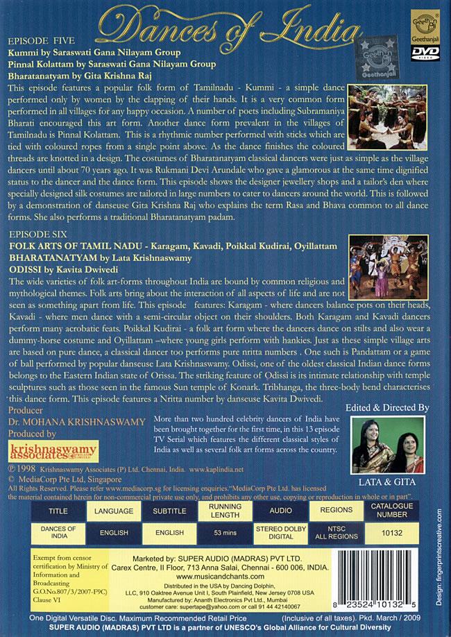 Kummi | Pinnal Kolattam | Bharatanatyam | Karagam | kavadi | Poikkal Kudirai | Oyillattam | Odissiの写真1