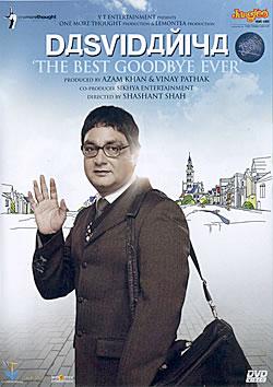Dasvidaniya [DVD]の商品写真