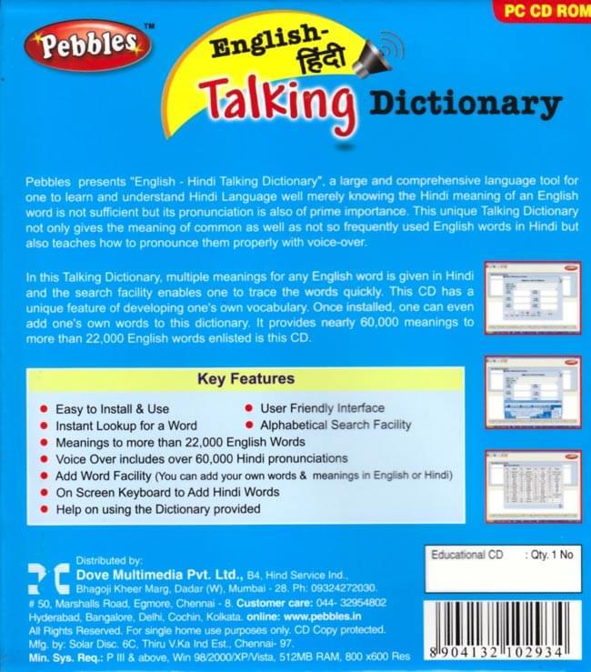 [喋る電子辞書]English - Hindi Talking Dictionary 2 - ジャケット裏面