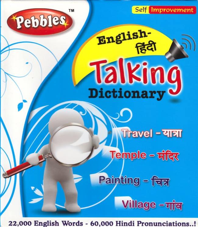 [喋る電子辞書]English - Hindi Talking Dictionaryの写真1
