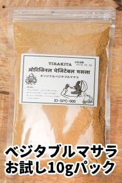お試し!ティラキタオリジナルベジタブルマサラ(FREE-487)