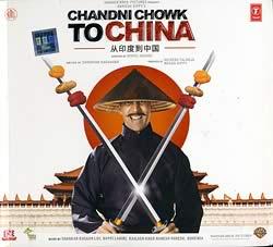 CHANDNI CHOWK TO CHINA [CD]の写真