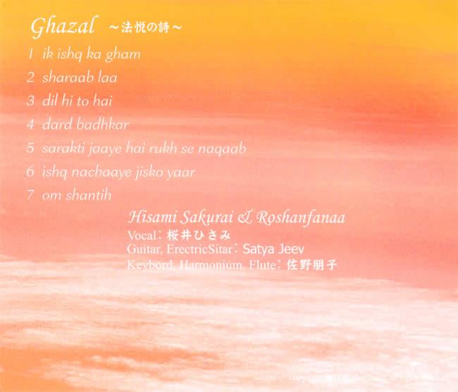 Ghazal - 法悦の詩の写真2 -