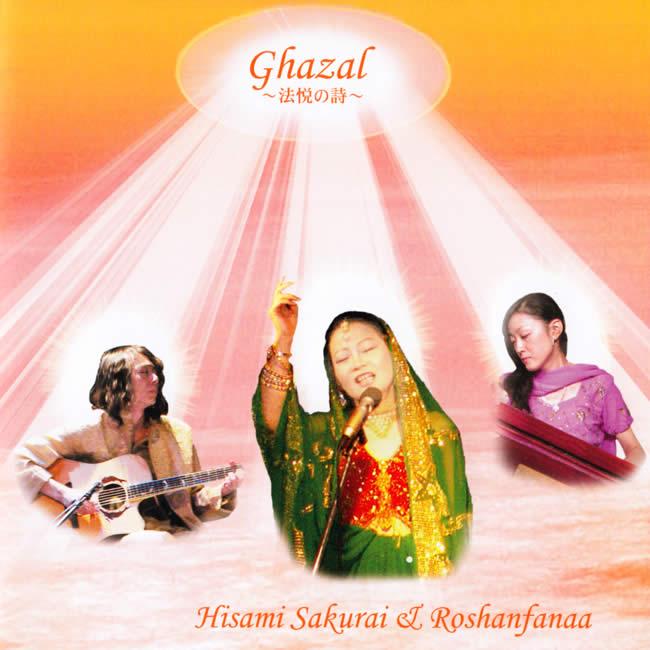 Ghazal - 法悦の詩の写真