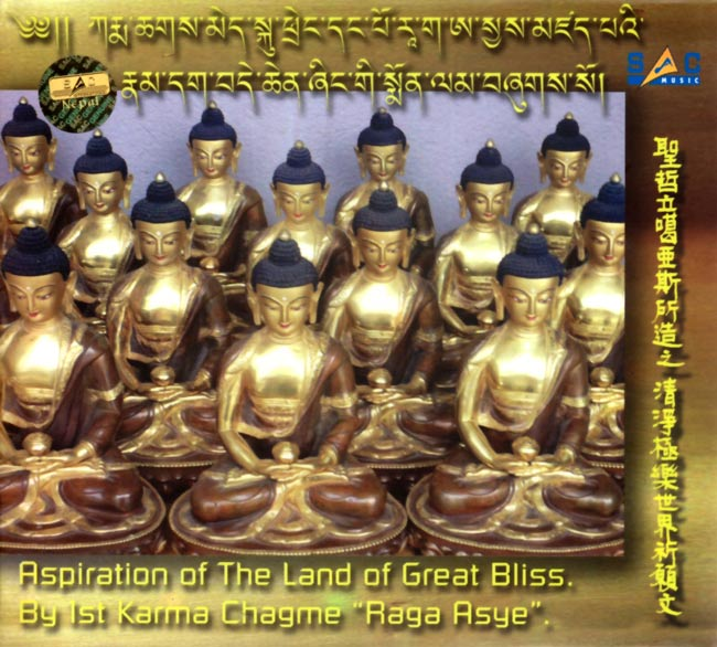 Aspiration of The Land of Great Blissの写真