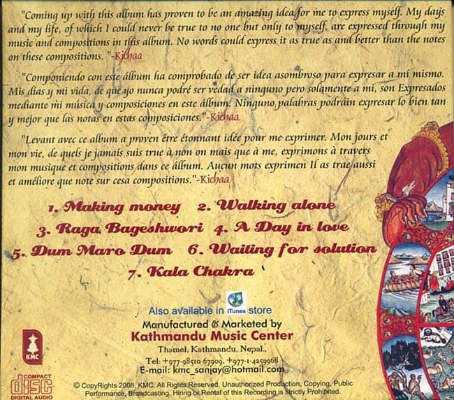 Kala Chakra - Wheel Of Lifeの写真2 -