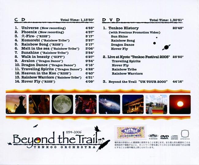 岡野弘幹 With 天空オーケストラ - Beyond the Trail 2 -