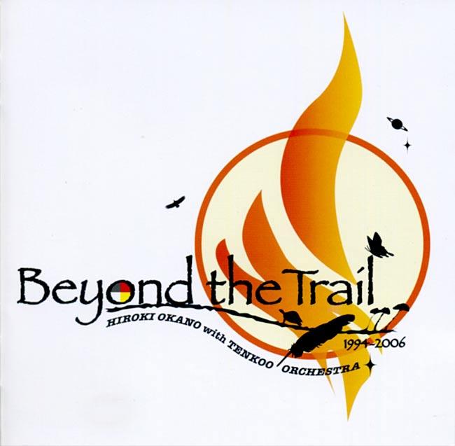 岡野弘幹 With 天空オーケストラ - Beyond the Trailの写真