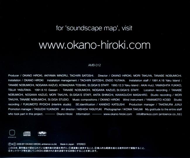 岡野 弘幹 - Music of Wind 2 -