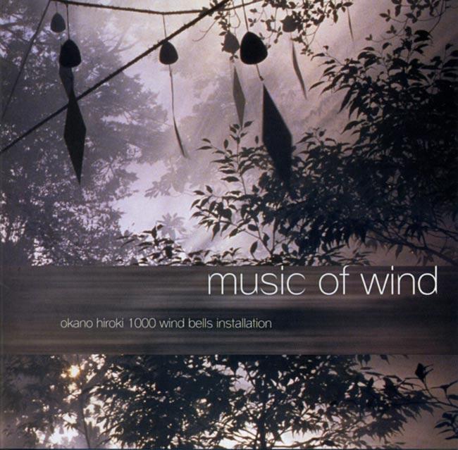 岡野 弘幹 - Music of Windの写真