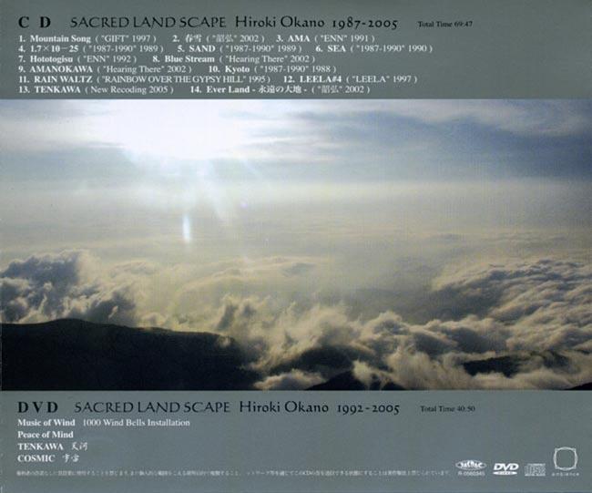 岡野 弘幹 - Sacred Landscape 2 -