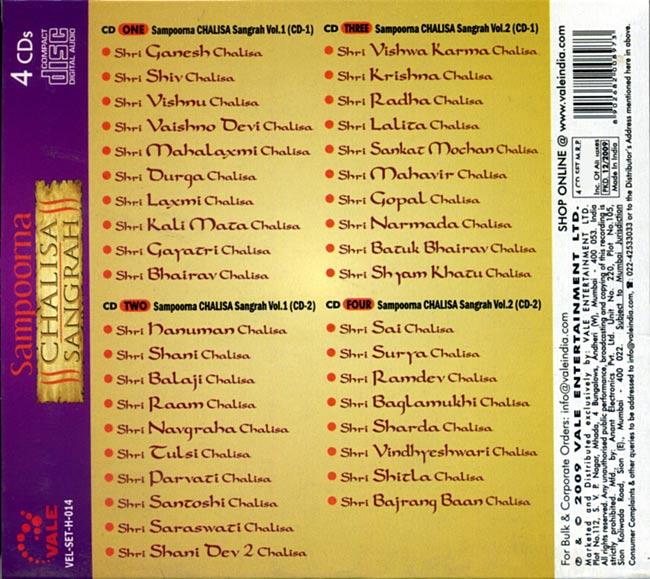 Sampoorna Chalisa Sangrah Great Value Pack 2 -