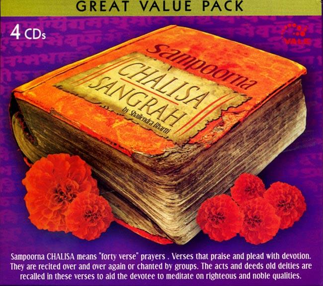 Sampoorna Chalisa Sangrah Great Value Packの写真