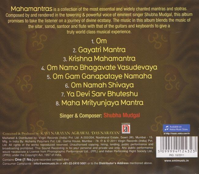 Maha mantras by Shubha Mudgal[CD] 2 -