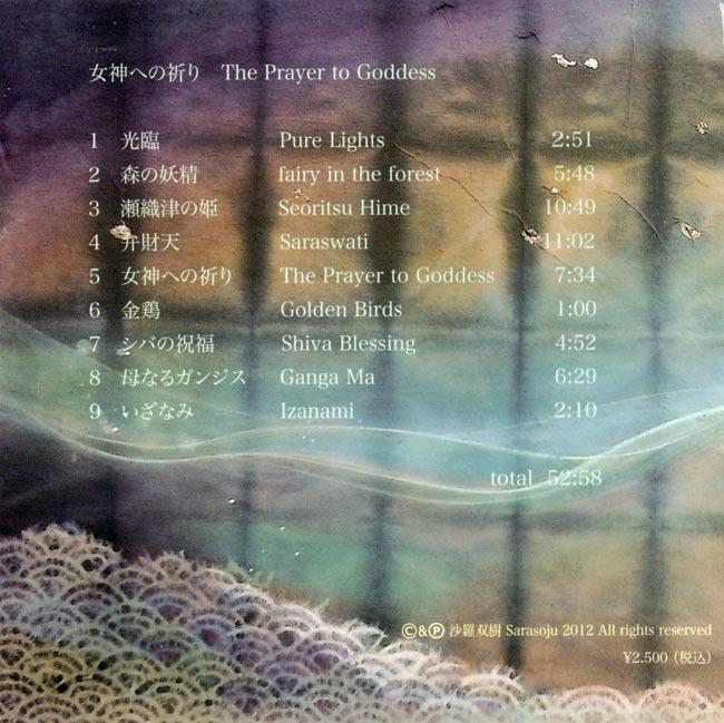 The Prayer to Goddess - 宮下 節雄の写真2 -