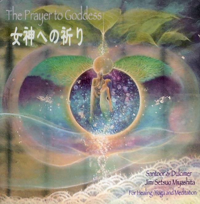 The Prayer to Goddess - 宮下 節雄の写真