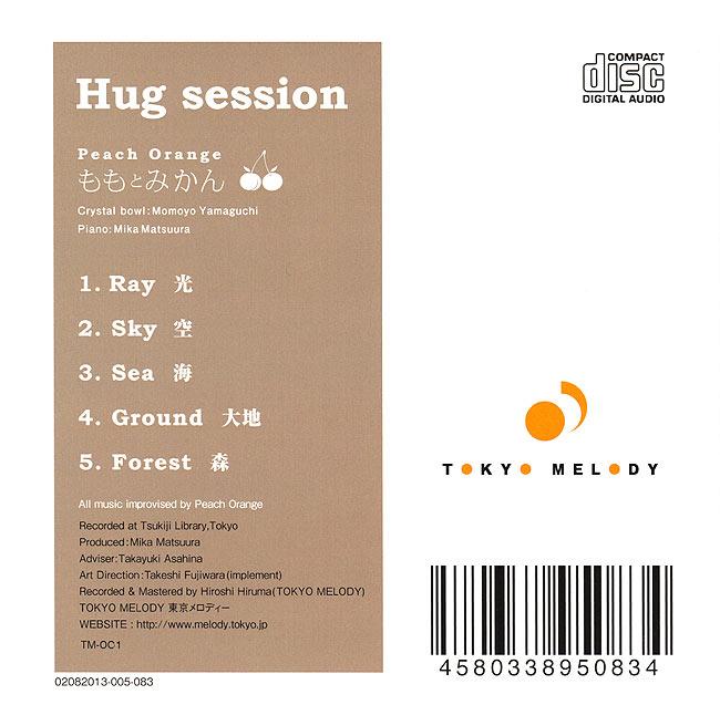 ハグ セッション - Hug Session 2 - 裏面には曲名があります。きらきらぁな感じが素敵です。