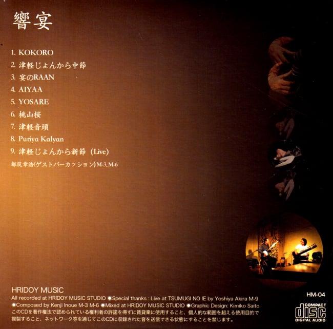 津軽三味線とシタールの饗宴 - 井上 憲司 + 山本 竹勇の写真2 - ジャケットの裏面です