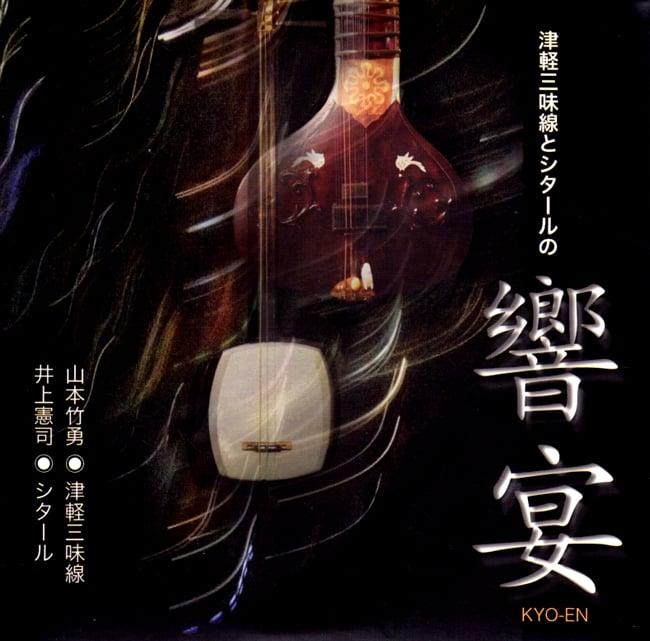 津軽三味線とシタールの饗宴 - 井上 憲司 + 山本 竹勇の写真