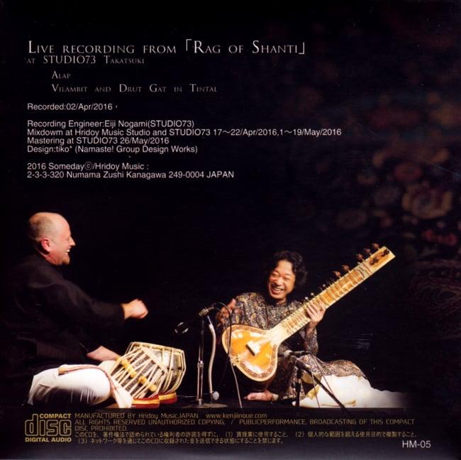 Jhinjhoti - Kenji Inoue + Glen Kniebeissの写真2 - ジャケットの裏面です