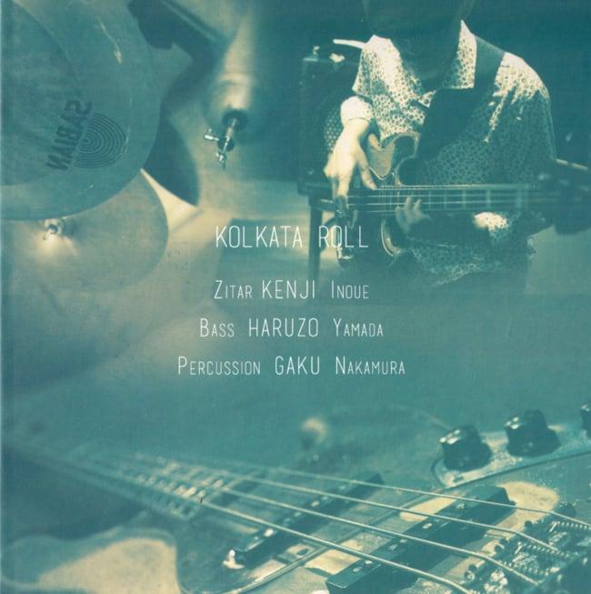 KOLKATA ROLL - Kenji Inoue + Haruzo Yamada + Gaku Nakamuraの写真4 - ジャケットの内側です