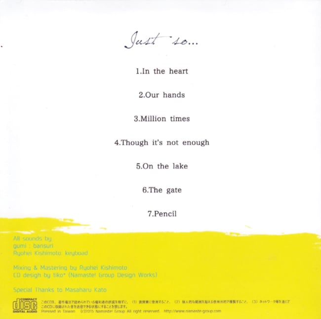 Just so… gumi×岸本良平[CD] 2 -