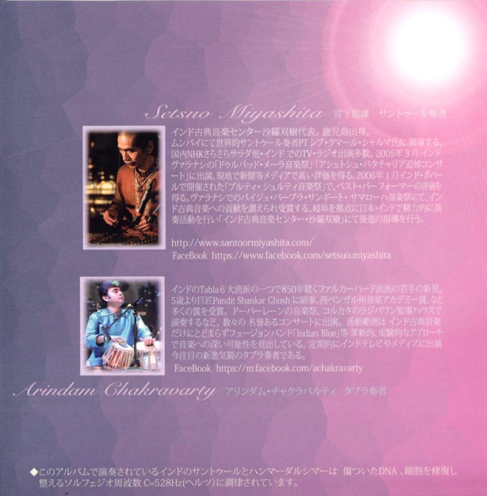 Mistic Mood / 神秘 - 宮下節雄 3 - アーティストの紹介
