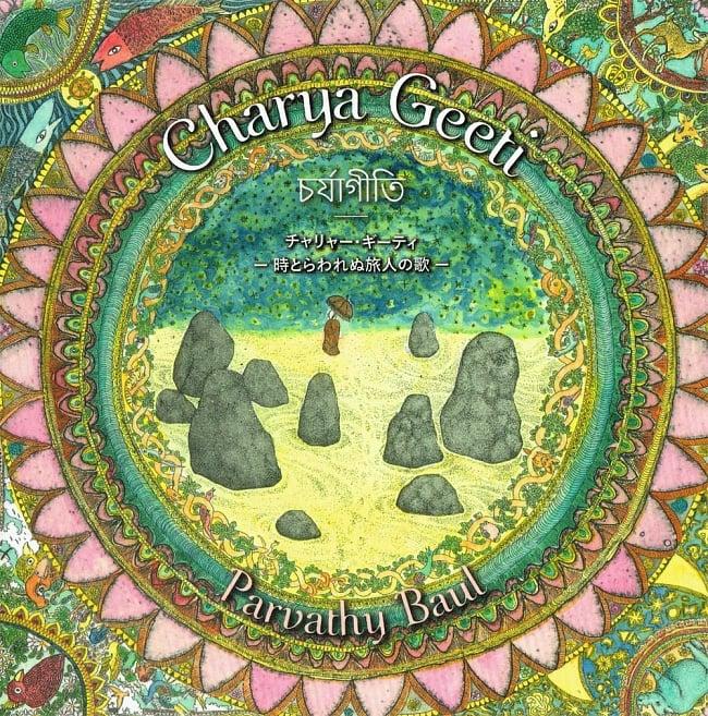 パルバティ・バウル / チャリャー・ギーティ、時とらわれぬ旅人の歌[CD]の写真