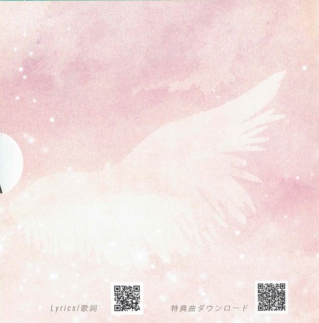 rashiku - as you are[CD] 4 - 中のイラストです